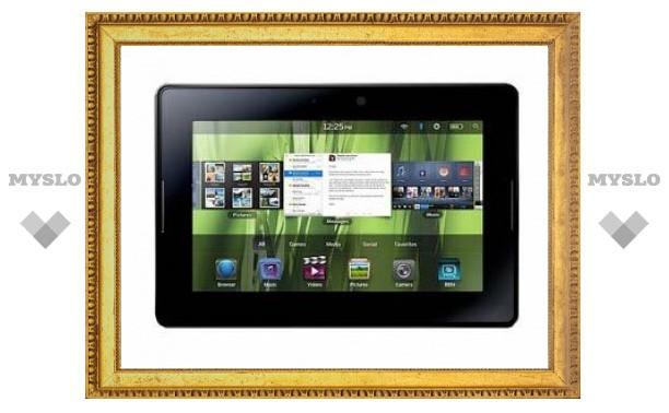 Планшет BlackBerry будет продаваться по цене iPad
