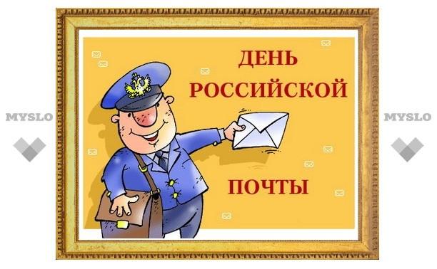 Российская почта отмечает свой праздник 8 июля