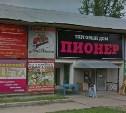 В Щёкино из-за нарушений пожарной безопасности закрыли ТЦ «Пионер»