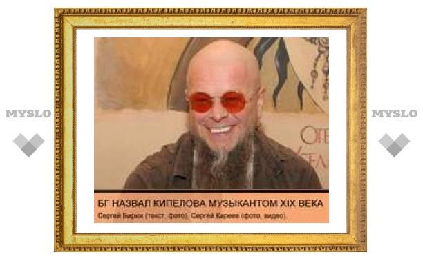 Гребенщиков оскорбил Кипелова и Шевчука
