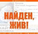 Пропавший два дня назад пенсионер из Новомосковска найден живым