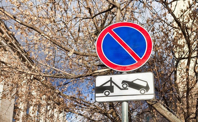 5 мая в Туле на ул. К.Цеткин запретят стоянку транспорта