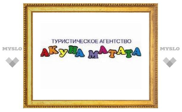 "Туристическое агентство ""АКУНА МАТАТА"""