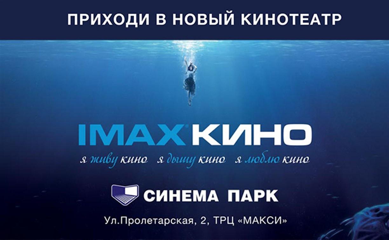 «Синема Парк» открывает суперкинотеатр IMAX в Туле