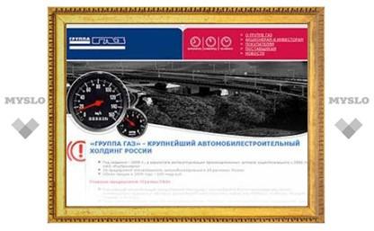 """Директором по развитию бизнеса """"Группы ГАЗ"""" стал топ-менеджер Volvo"""