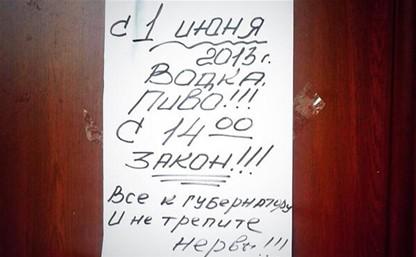 Владимир Груздев пообещал продавцам алкоголя тотальные проверки