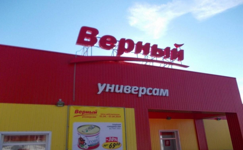 Новомосковский суд на месяц закрыл супермаркет «Верный»