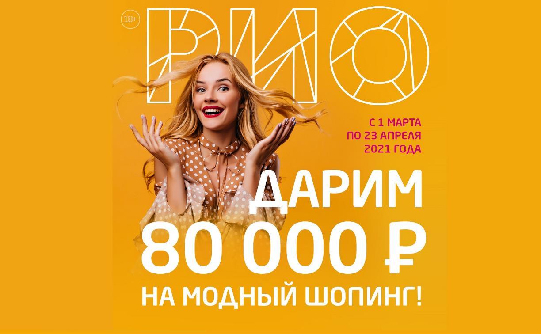 Весеннее обновление в «РИО»: дарим на модный шопинг 80 000 рублей!