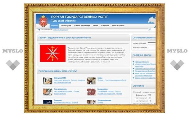 Загсы Тулы выложили все документы в электронном виде