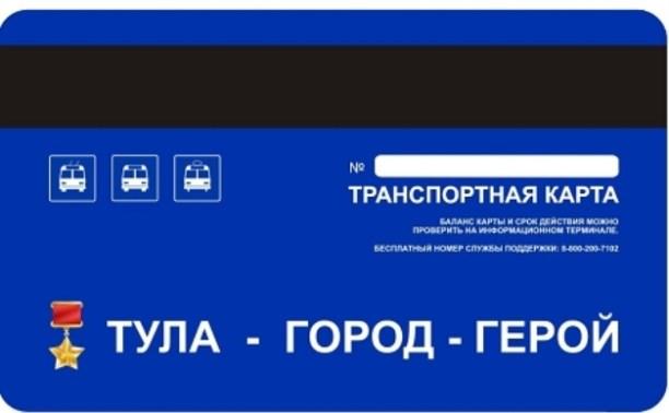 Власти столицы думают над интеграцией транспортных карт Москвы и Тулы