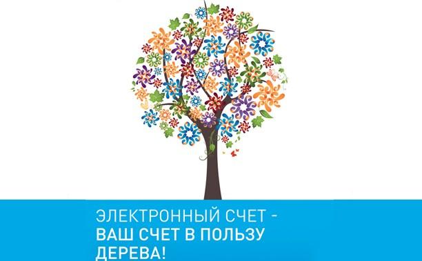 Вниманию пользователей услуг Тульского филиала ОАО «Ростелеком»