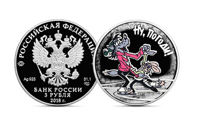 Банк России выпустил в обращение монеты в честь юбилея «Ну, погоди!»