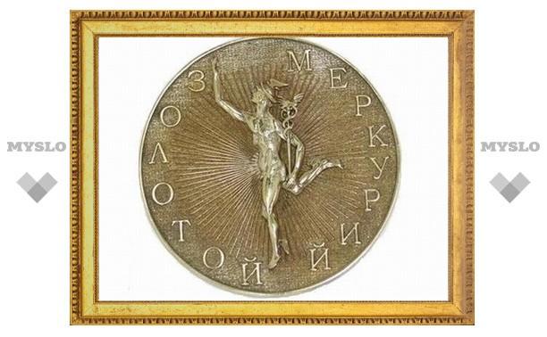 Тульские предприятия номинированы на премию «Золотой Меркурий»