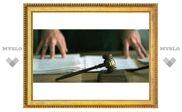 Туляка наказали за оскорбление суда