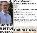 В Туле разыскивают пропавшего молодого человека