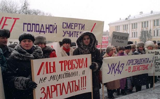 Тульские учителя просят министра образования РФ рассмотреть вопрос о зарплате педагогов
