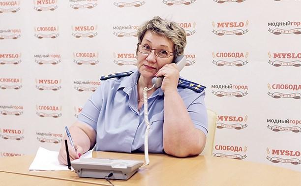 Прокурор Татьяна Аленичева ответила на вопросы читателей