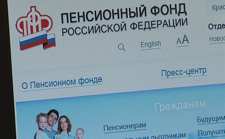 Услуги Пенсионного фонда России можно получить через интернет