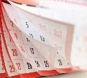Правительство утвердило календарь выходных на 2020 год