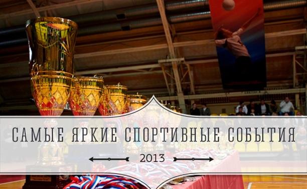 Самые яркие моменты тульского спорта-2013