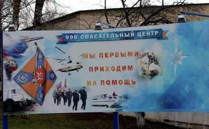 Спасательный центр в Кураково переименован в «Тульский»