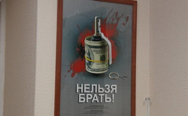 В УМВД открылась экспозиция о борьбе с коррупцией
