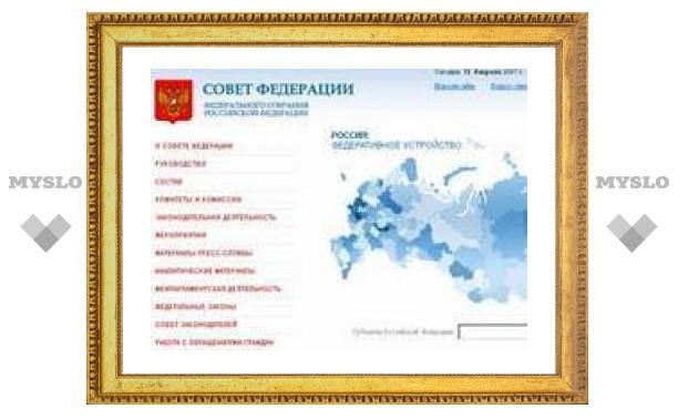 Совет Федерации открыл онлайн-трансляцию заседаний