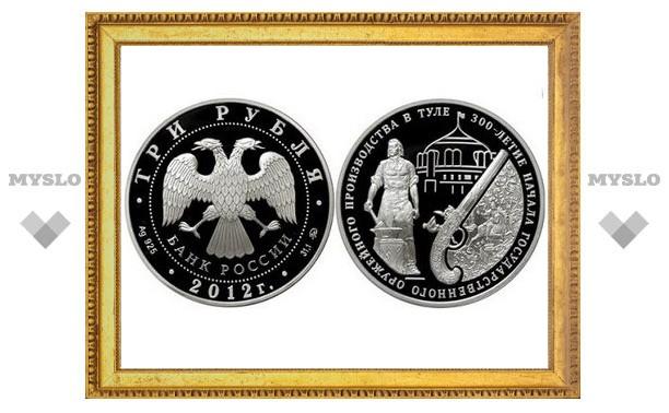 В честь 300-летия с начала государственного оружейного производства в Туле выпущена юбилейная монета