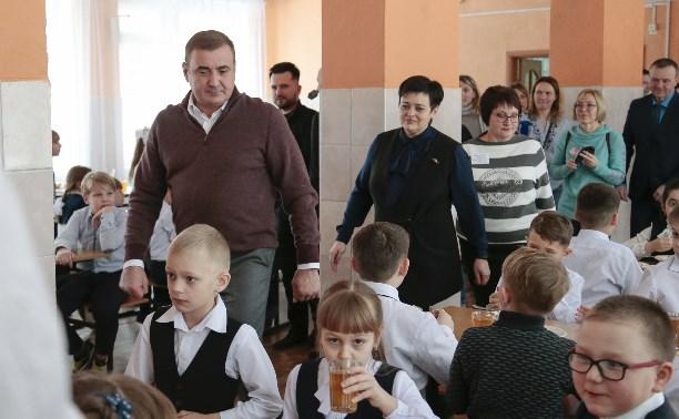 Алексей Дюмин проверил, чем кормят детей в школьных столовых