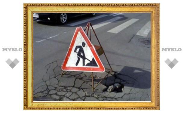 Выделят ли Туле еще средства на ремонт дорог?
