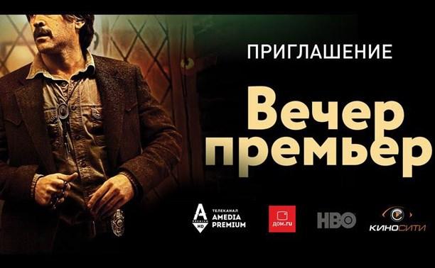 Туляки увидят премьеру «Настоящего детектива» на большом экране