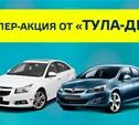 Оригинальные аксессуары к новому авто от «Тула-ДМ»