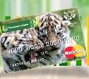 Россельхозбанк представил новый пакетный продукт — вклад «Амурский тигр» плюс карта