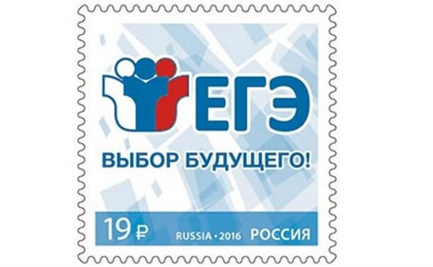 В честь 15-летия ЕГЭ выпустили почтовую марку