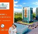 Экскурсия по смарт-квартирам в Туле! Запишитесь и узнайте про «Семейную ипотеку» 5%!