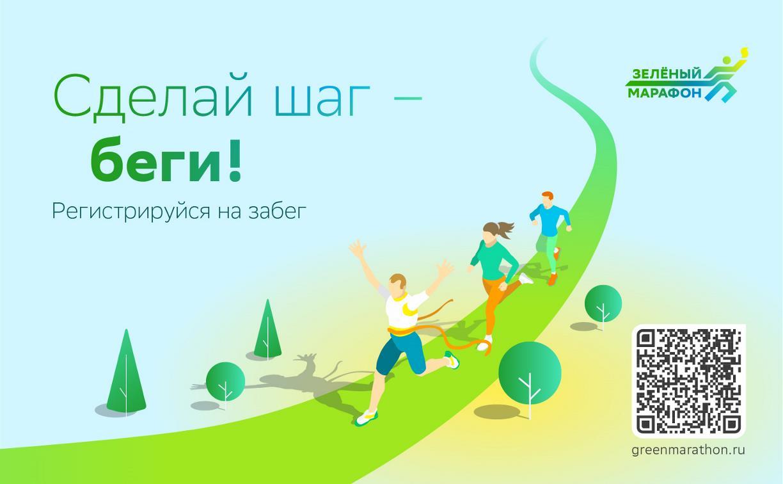 Регистрация на ежегодный «Зеленый марафон» Сбера открыта