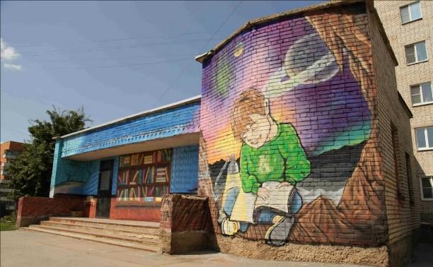 Конкурс граффити «Другое восприятие» стартовал в Туле