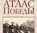 Тульская оборонительная операция вошла в новый «Атлас Победы»