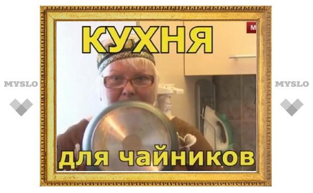 Вы не умеете готовить? Тогда новая передача на MySLO.TV - для вас!
