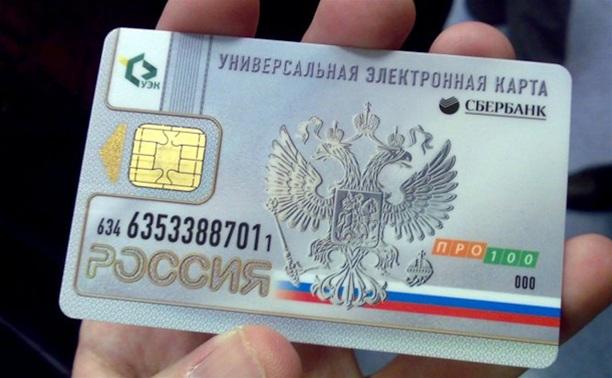 «Универсальная электронная карта» стала доступнее