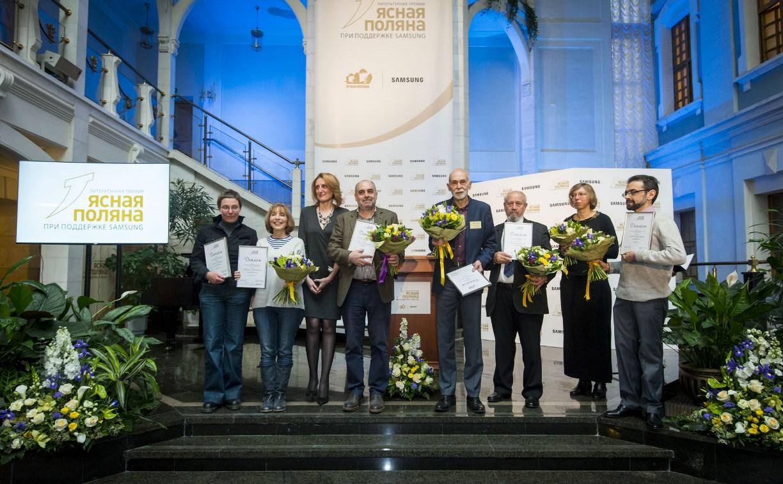 В Москве вручили литературную премию «Ясная Поляна»