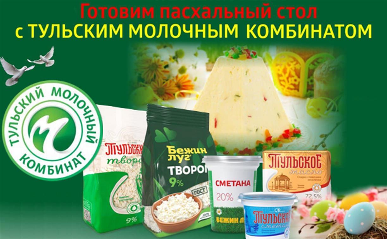 Празднуем Пасху вкусно с Тульским молочным комбинатом