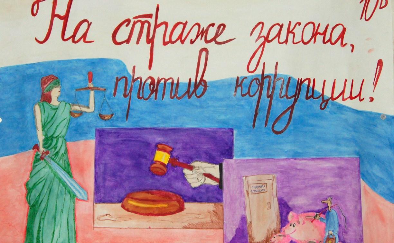 Следственный комитет объявляет конкурс рисунков ко Дню борьбы с коррупцией