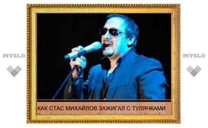 """Стас Михайлов """"зажигал"""" с тулячками"""