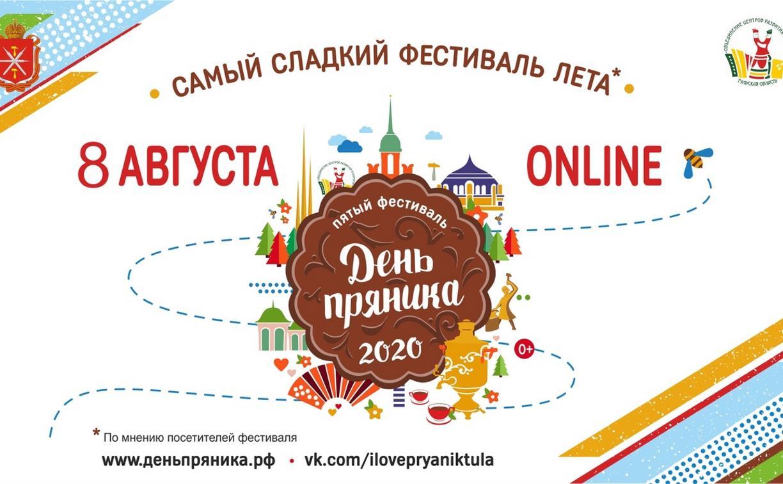 Юбилейный «День пряника» состоится в Туле в режиме онлайн