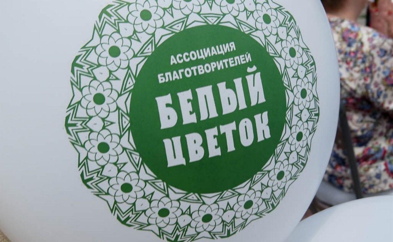 Туляков приглашают на благотворительную акцию «Белый цветок»