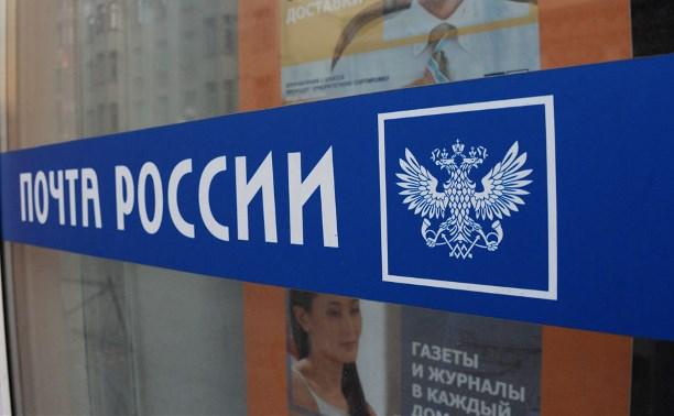 Алексей Дюмин поздравил работников почты с профессиональным праздником