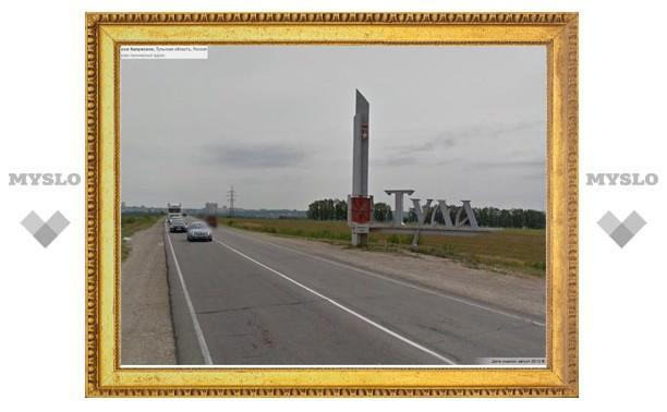 Тула появилась в сервисе Google Maps Street View
