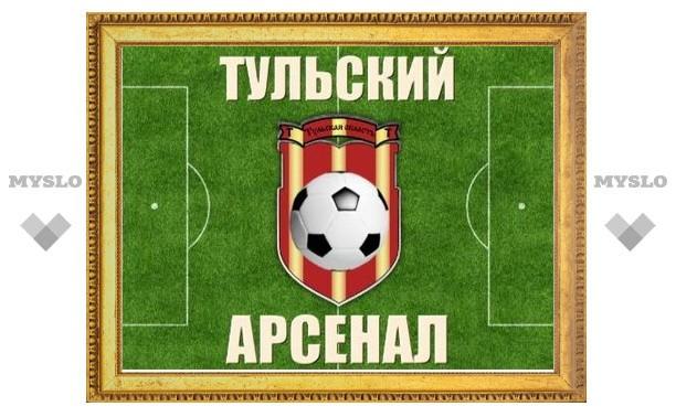 """Тульский """"Арсенал"""" открывает новый сезон"""