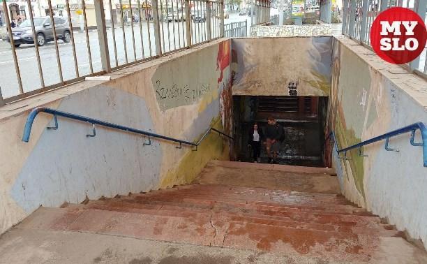 В Туле отремонтируют два подземных перехода
